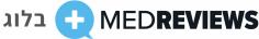 MedReviews בלוג