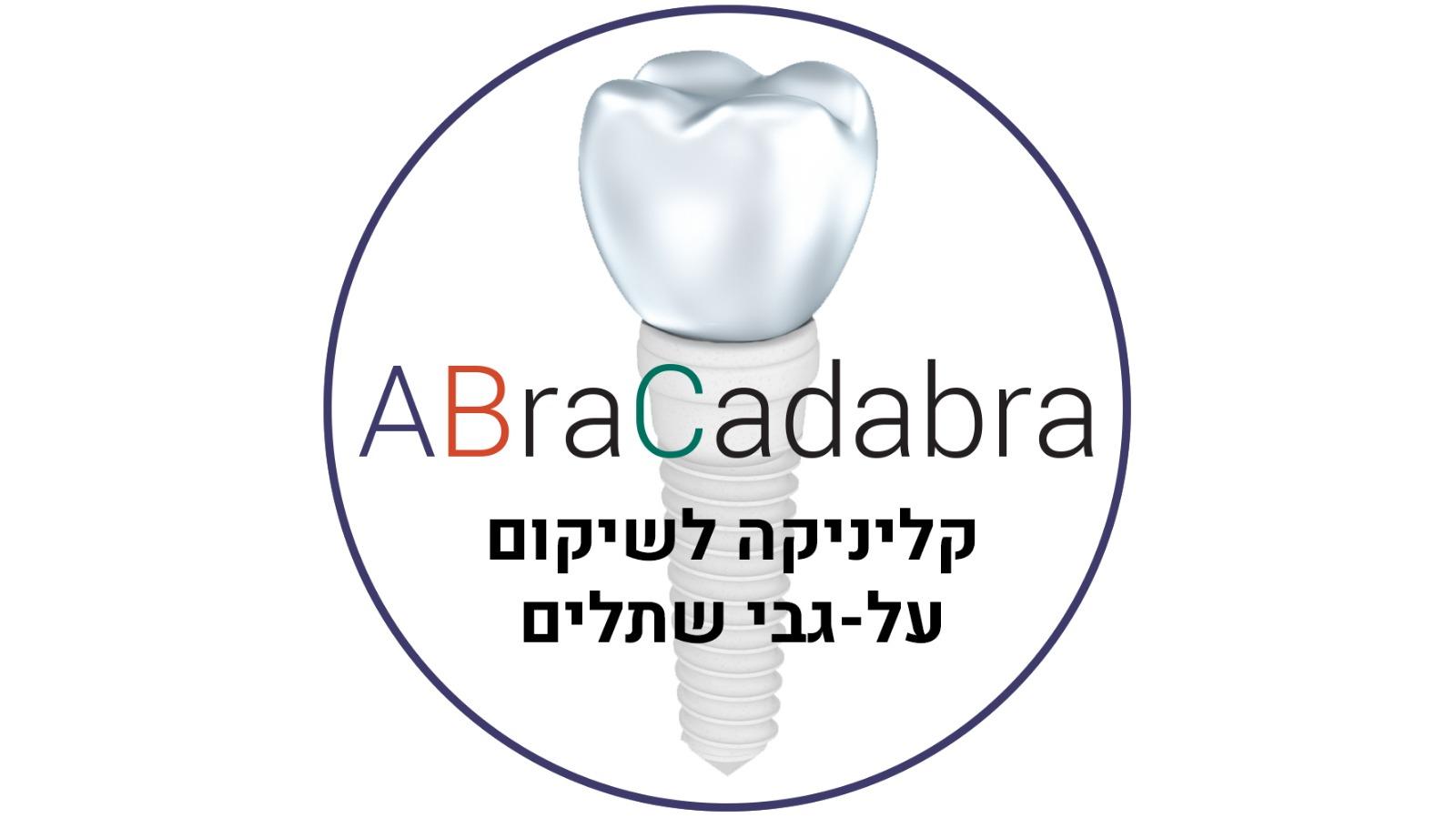 אברקדברה - ABraCadabra